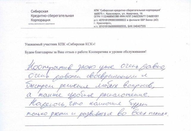 фотография Сибирская кредитно-сберегательная корпорация на улице Маерчака