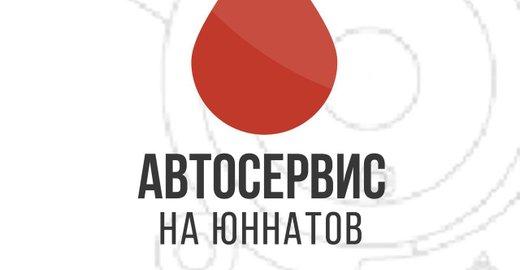 фотография Автосервиса Автосервис на Юннатов в Петровско-Разумовском проезде