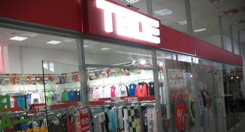 Магазин одежды Твое в Новокосино - отзывы 39e58c4cc0d9f