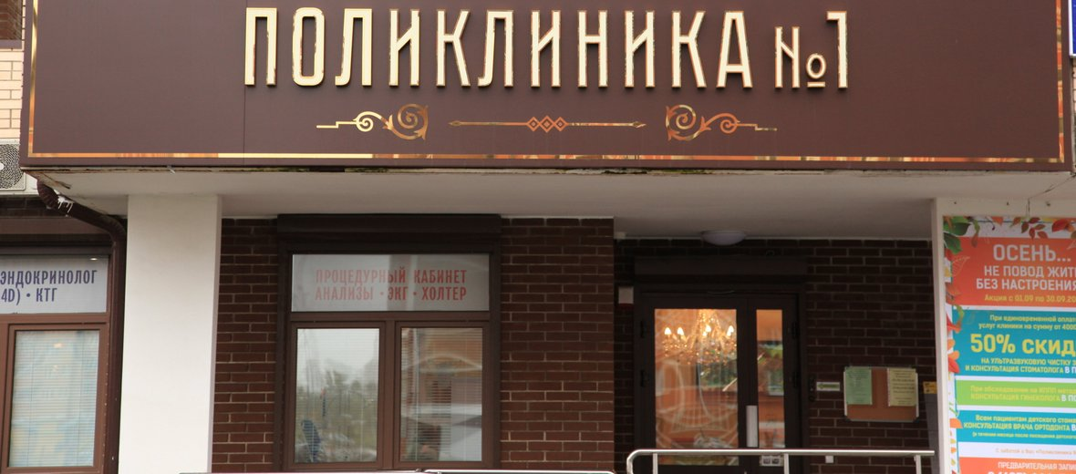 Фотогалерея - Поликлиника №1 в Одинцово