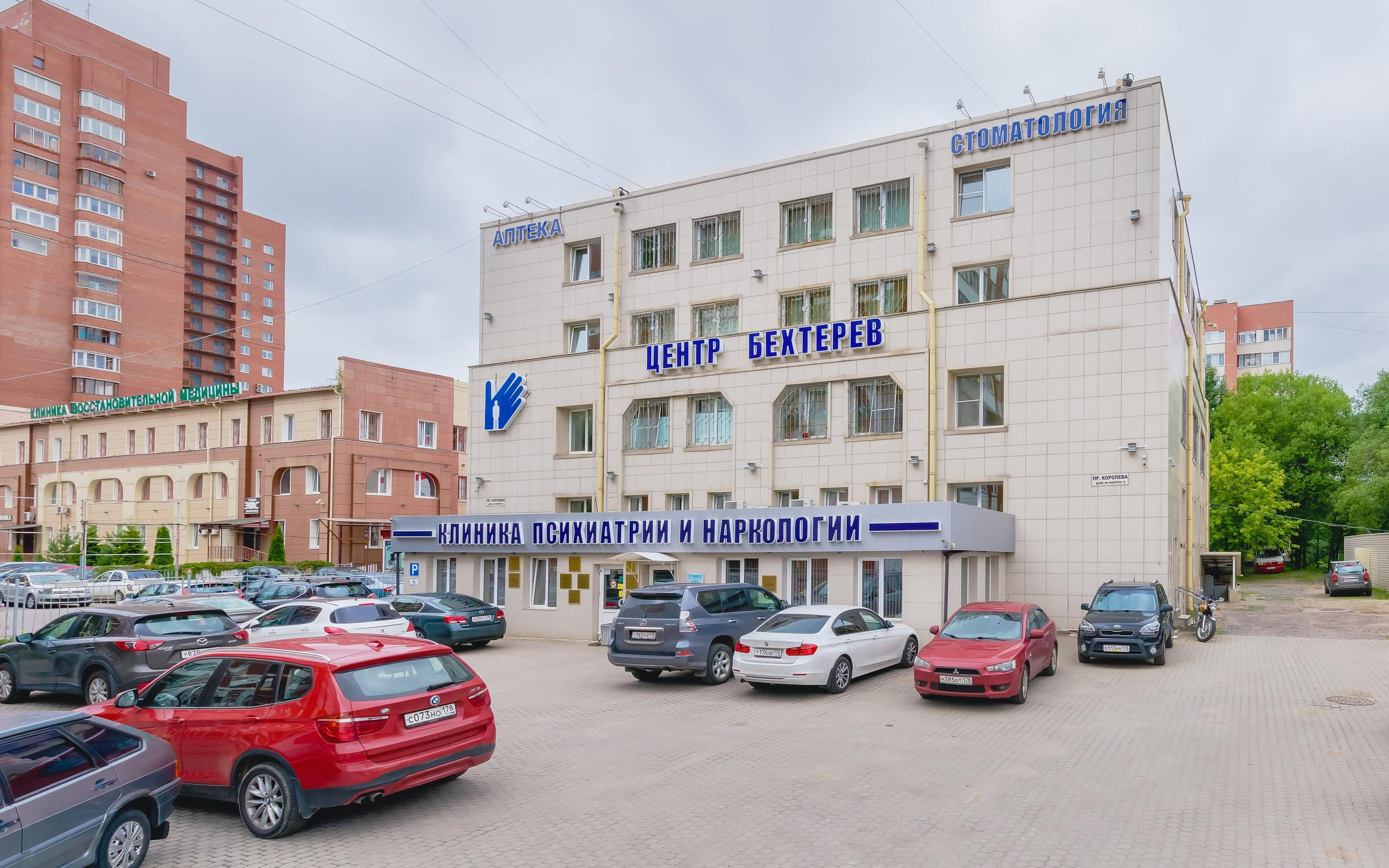 Лечение наркомании центр санкт петербург не зависимость лечение наркомании