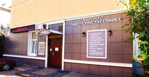 Андро-гинекологическая клиника на Затонской улице отзывы, фото ...