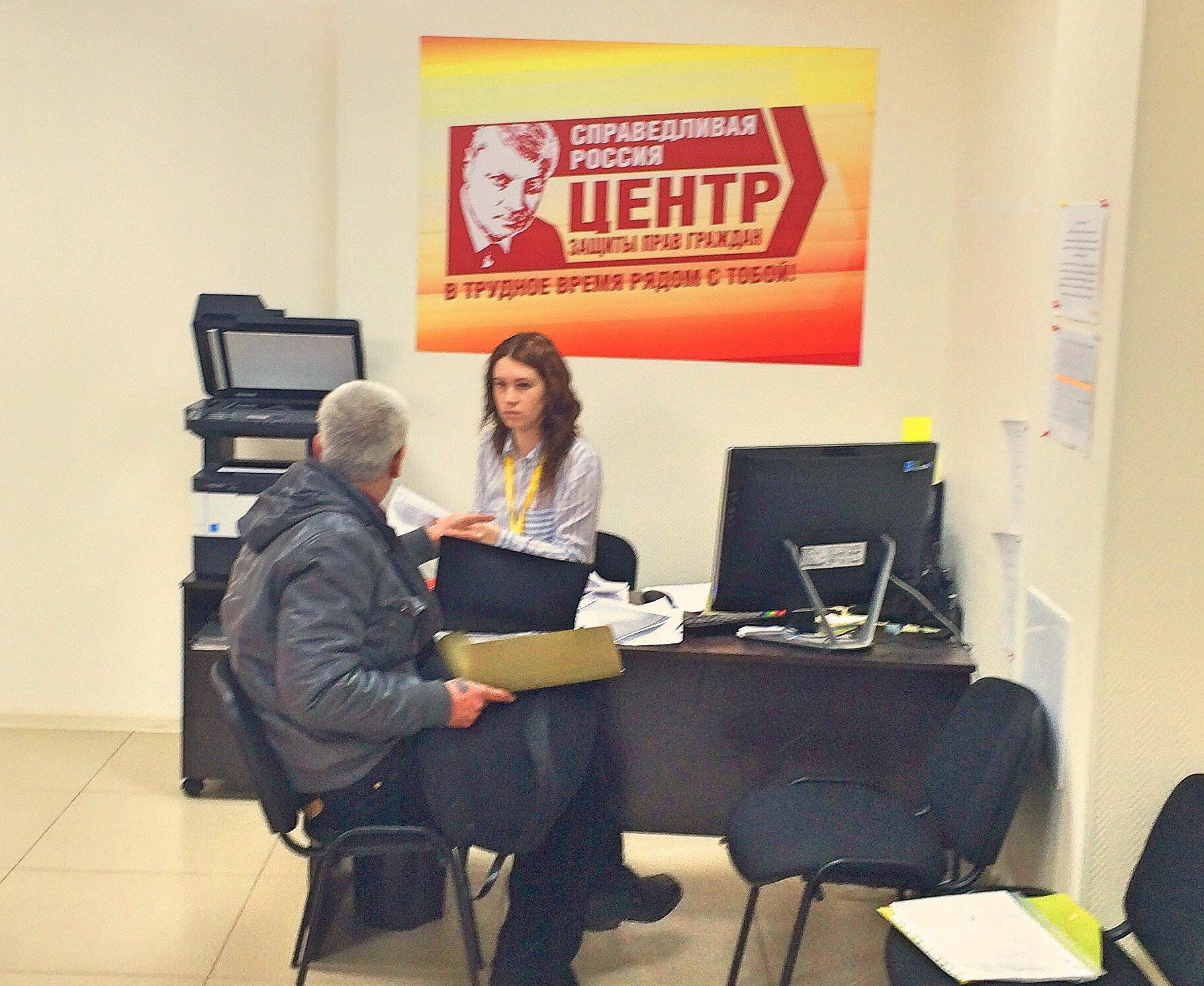 юридические консультации справедливая россия