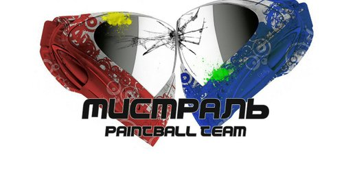 фотография Клуба Paintball от Мистраль team в Зеленом городе