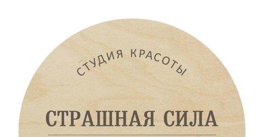 салон красоты на невском пр.130 нано