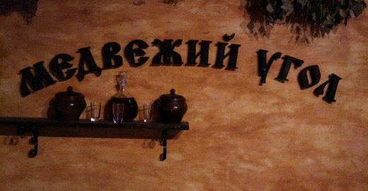 фотография Сауны Медвежий угол на Беломорской улице