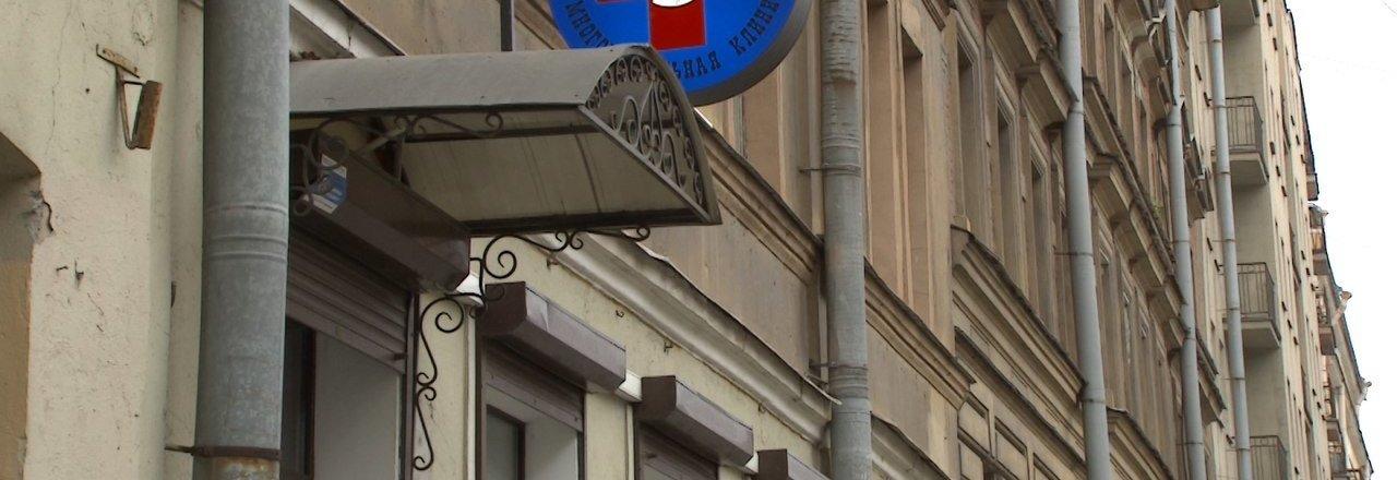 фотография Клиники Земский Доктор на Тамбовской улице