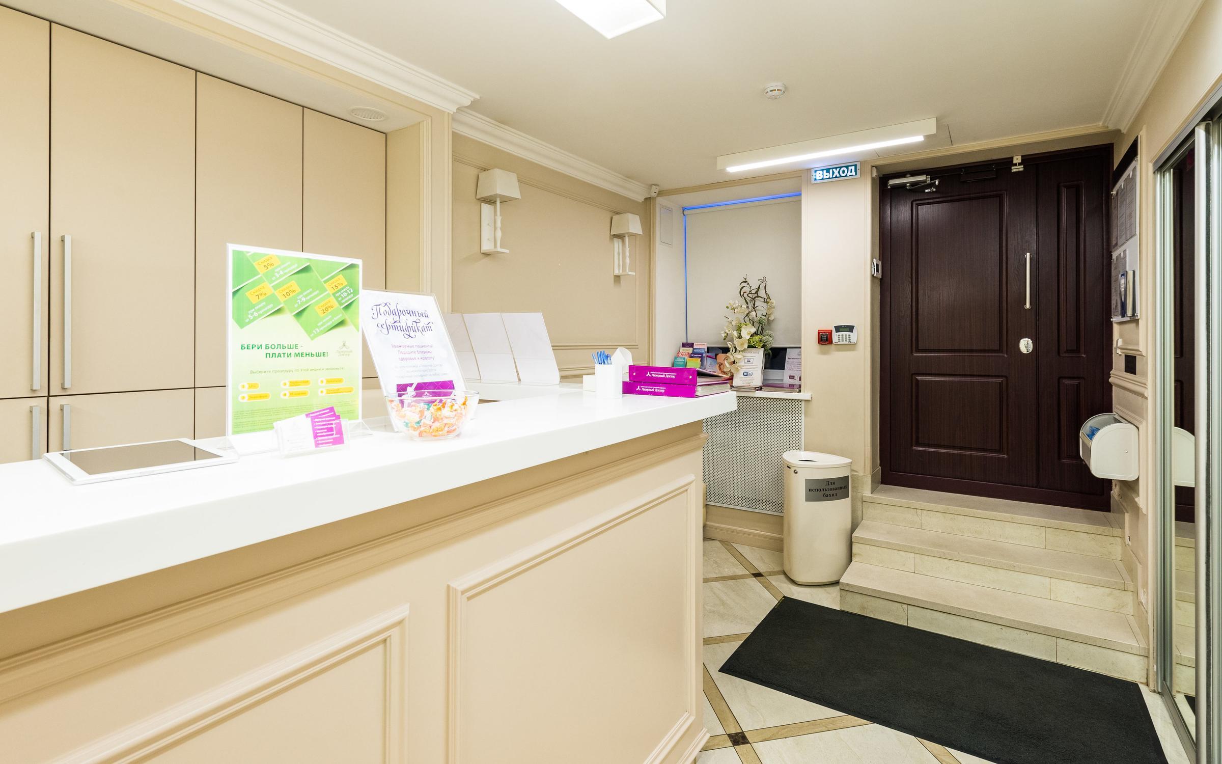 фотография Центра косметологии и медицины Лазерный Доктор на Гороховой улице, 26