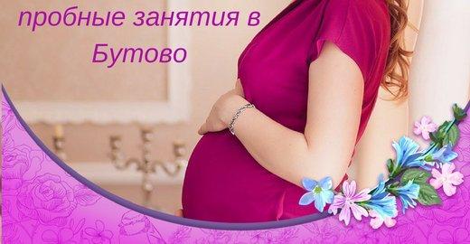 фотография Курсов для беременных Я, мама, папа в Южном Бутово