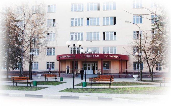 фотография Балашихинская городская больница им. А.М. Дегонского