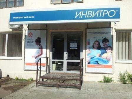 фотография Медицинской компании Инвитро на улице Серова