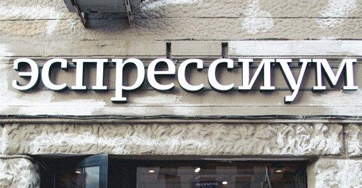 фотография Кофейни Эспрессиум & Самолёт Кофе на Большой Сухаревской площади, 16/18 стр 1