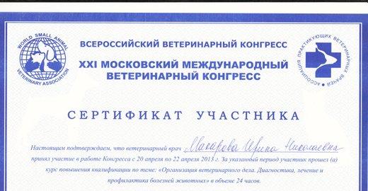 Сертификат о профилактических прививка Чистопольская улица сдать анализ крови на вич в минске