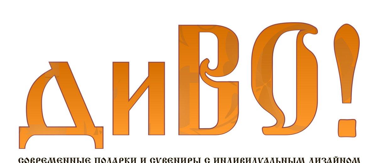 Фотогалерея - Мастерская диВО!
