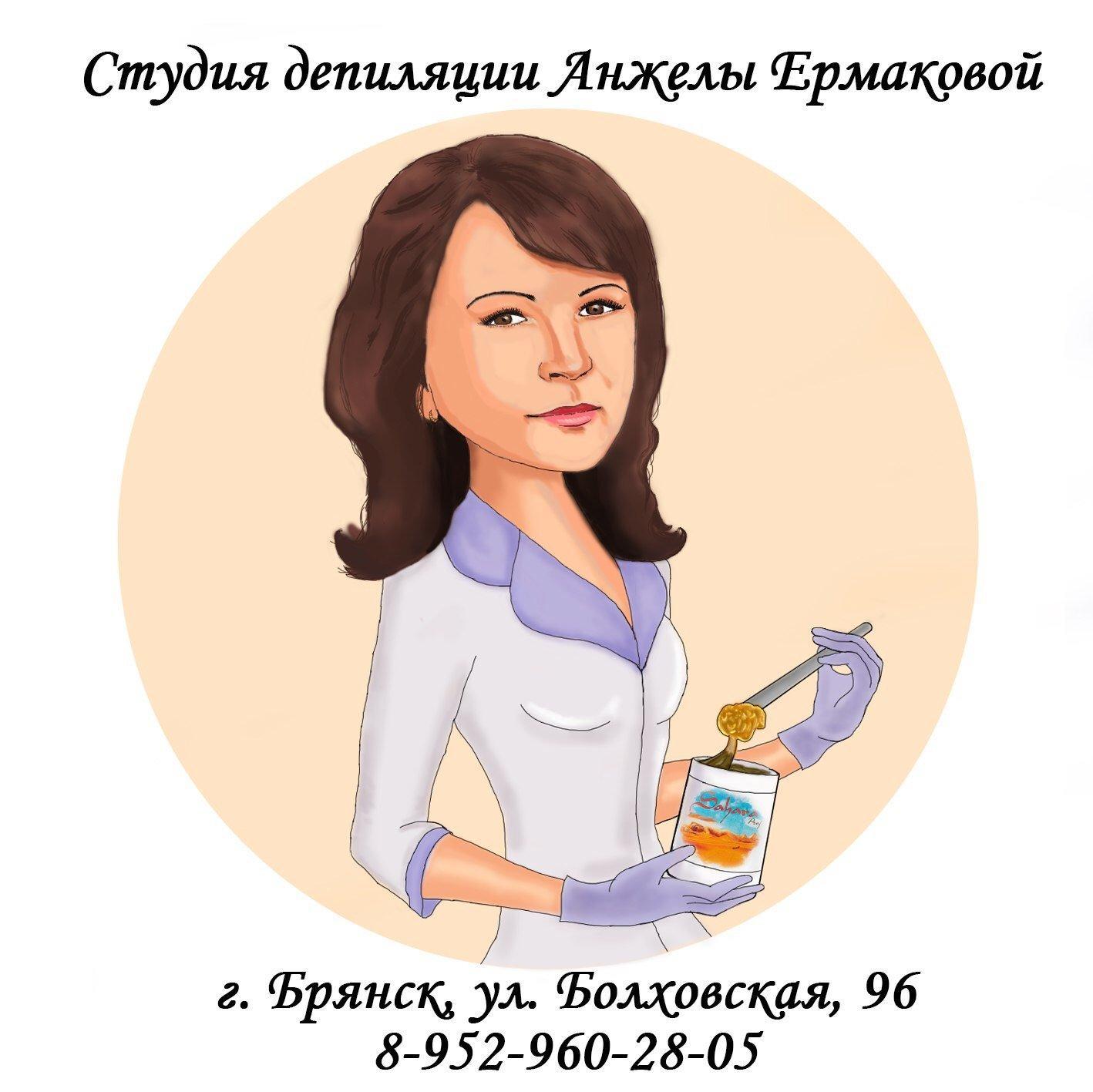 фотография Кабинета эстетической косметологии Анжелы Ермаковой на Болховской улице