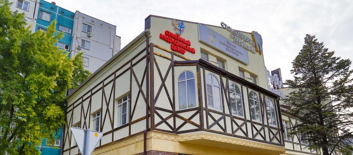 Фотогалерея - Семейный Медицинский Центр в Ворошиловском районе