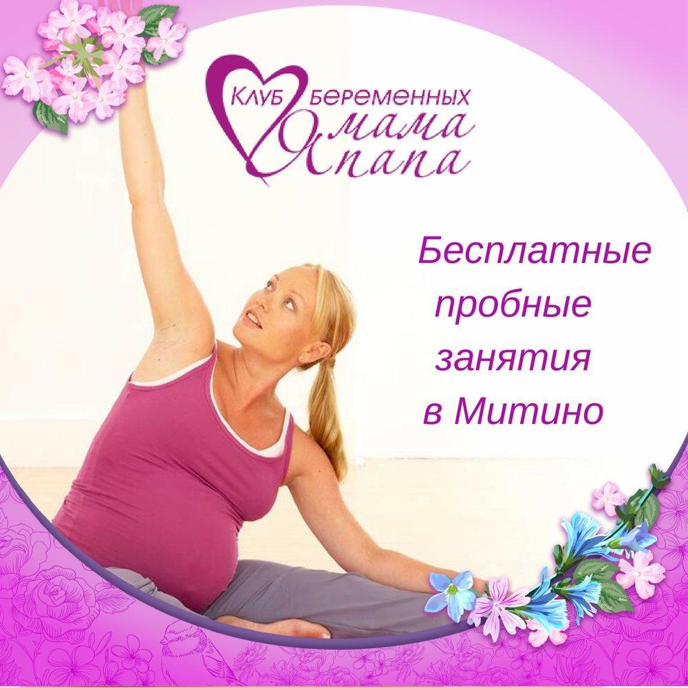 фотография Курсов для беременных Я,мама,папа в Митино