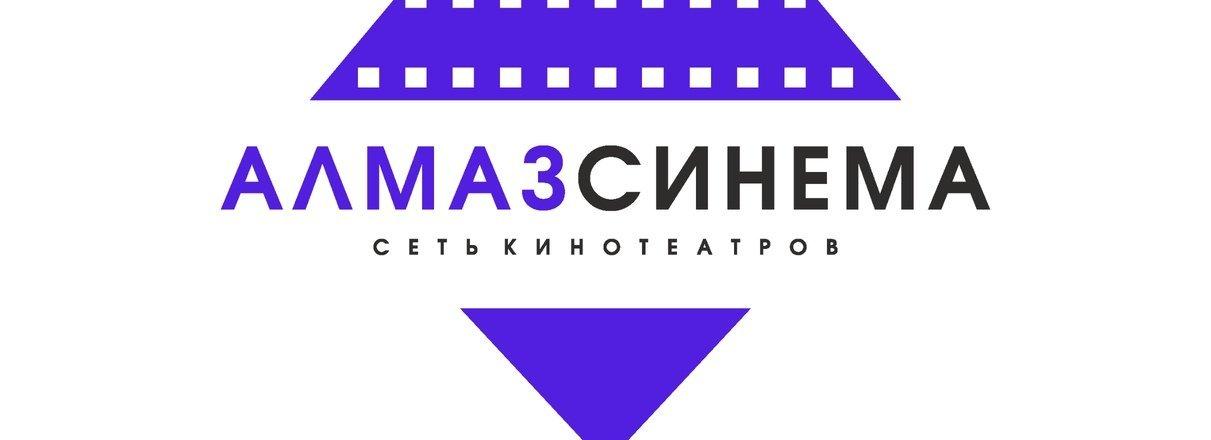 фотография Кинотеатра Алмаз Синема Перловка