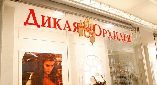 Магазин нижнего белья черная орхидея