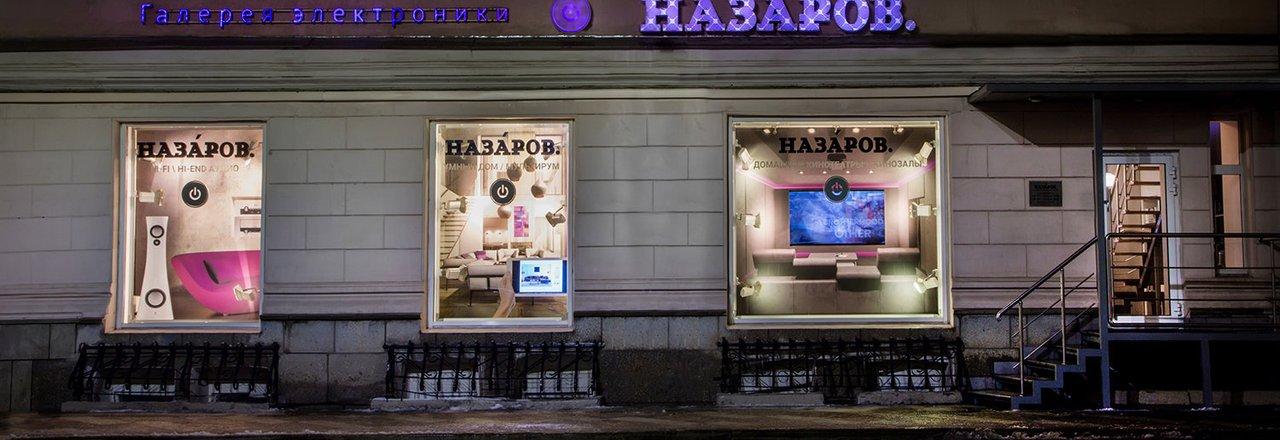 фотография Галерея электроники Назаров на улице Большая Ордынка
