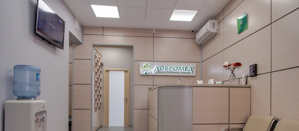 Фотогалерея - Клиника Добромед