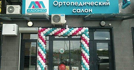 a34c6ee3c Отзывы о ортопедическом салоне Ладомед на Рождественской улице в Мытищах -  Магазины - Москва