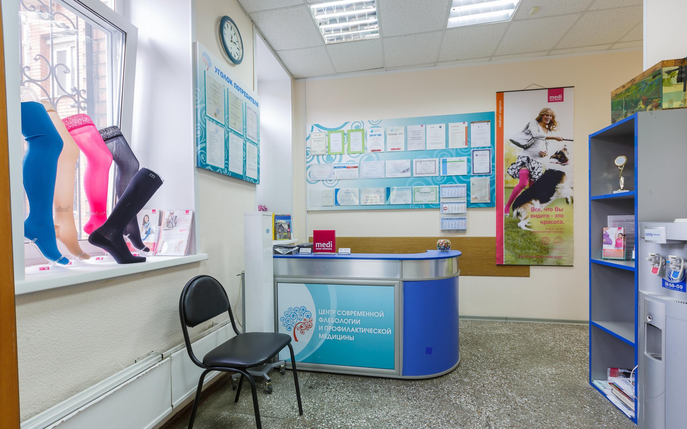 фотография Центра современной флебологии и профилактической медицины на улице Крупской