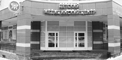 фотография Медицинского центра Вита Медикус на Строительной улице в Видном