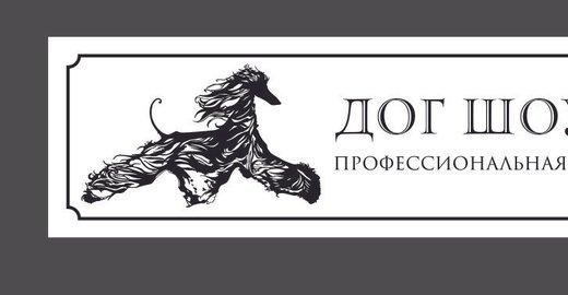 фотография Центр профессиональной подготовки собак Дог Шоу Центр в Каучуковом переулке