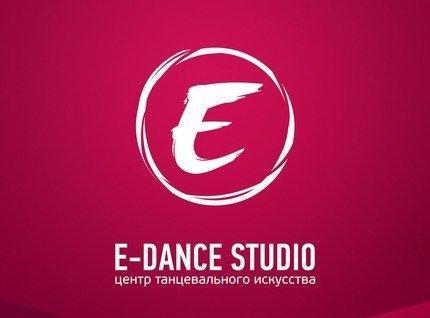 фотография Школы танцев E-Dance Studio в Октябрьском районе