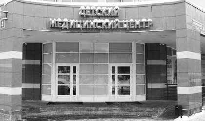 ooo-gorodskoy-meditsinskiy-tsentr-mitishi-vakansii