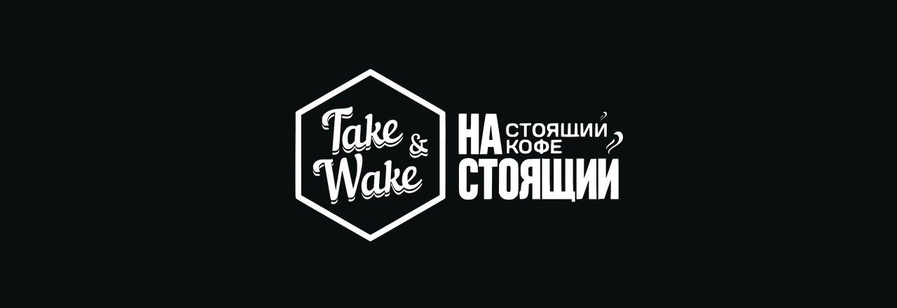 фотография Экспресс-кофейни Take and Wake на Угрешской улице, 2с1