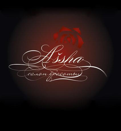 фотография Салона красоты Aisha на Чистопольской улице