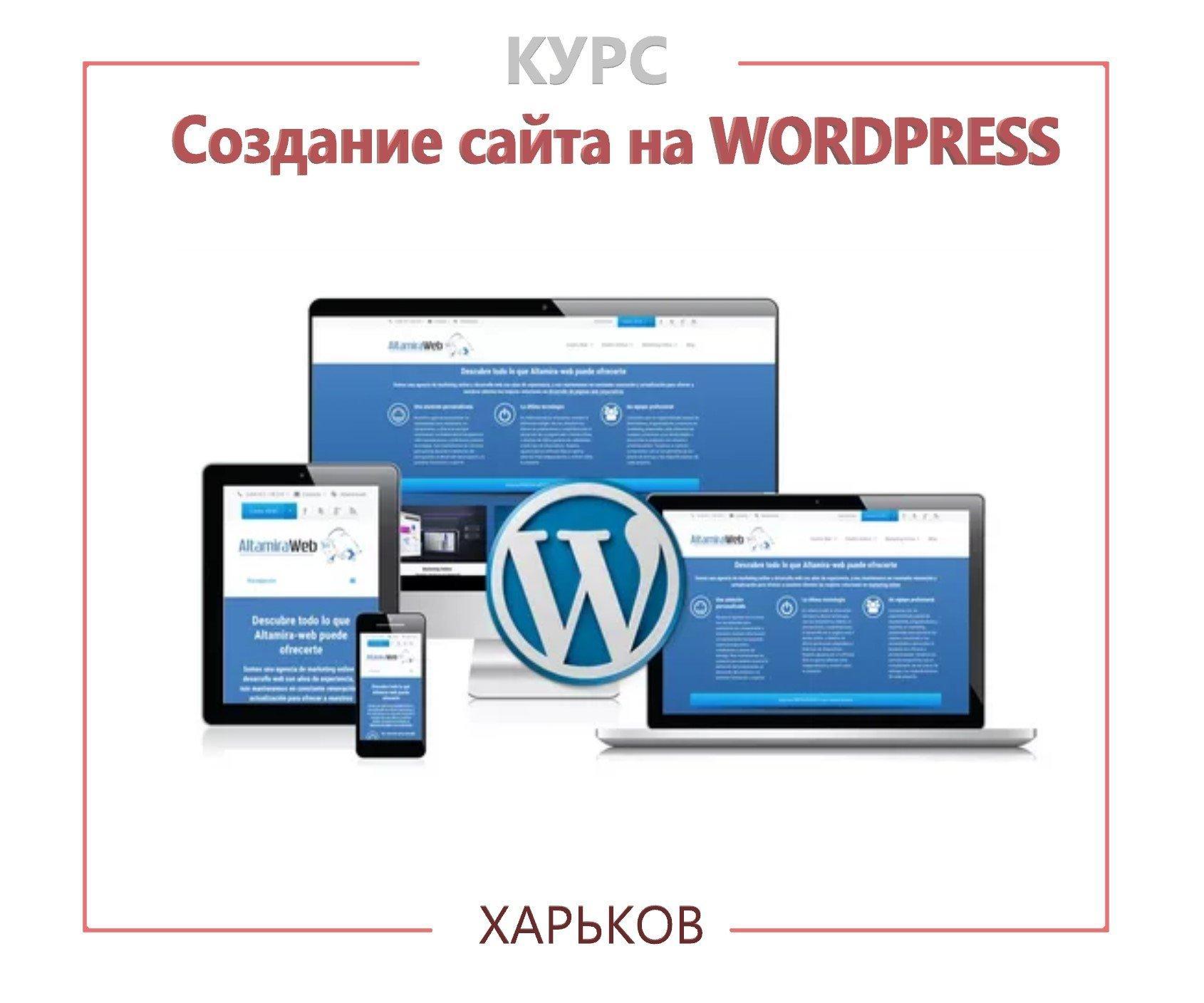 Курсы создания сайтов харьков башкирская информационная компания сайт