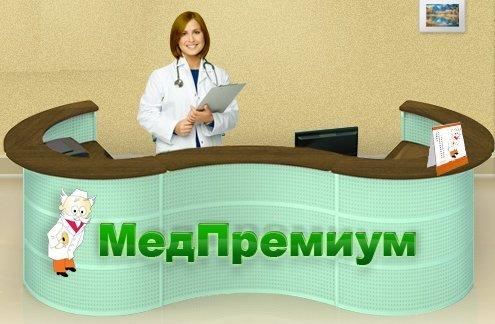 фотография Многопрофильного медицинского центра МедПремиум на улице Павлова