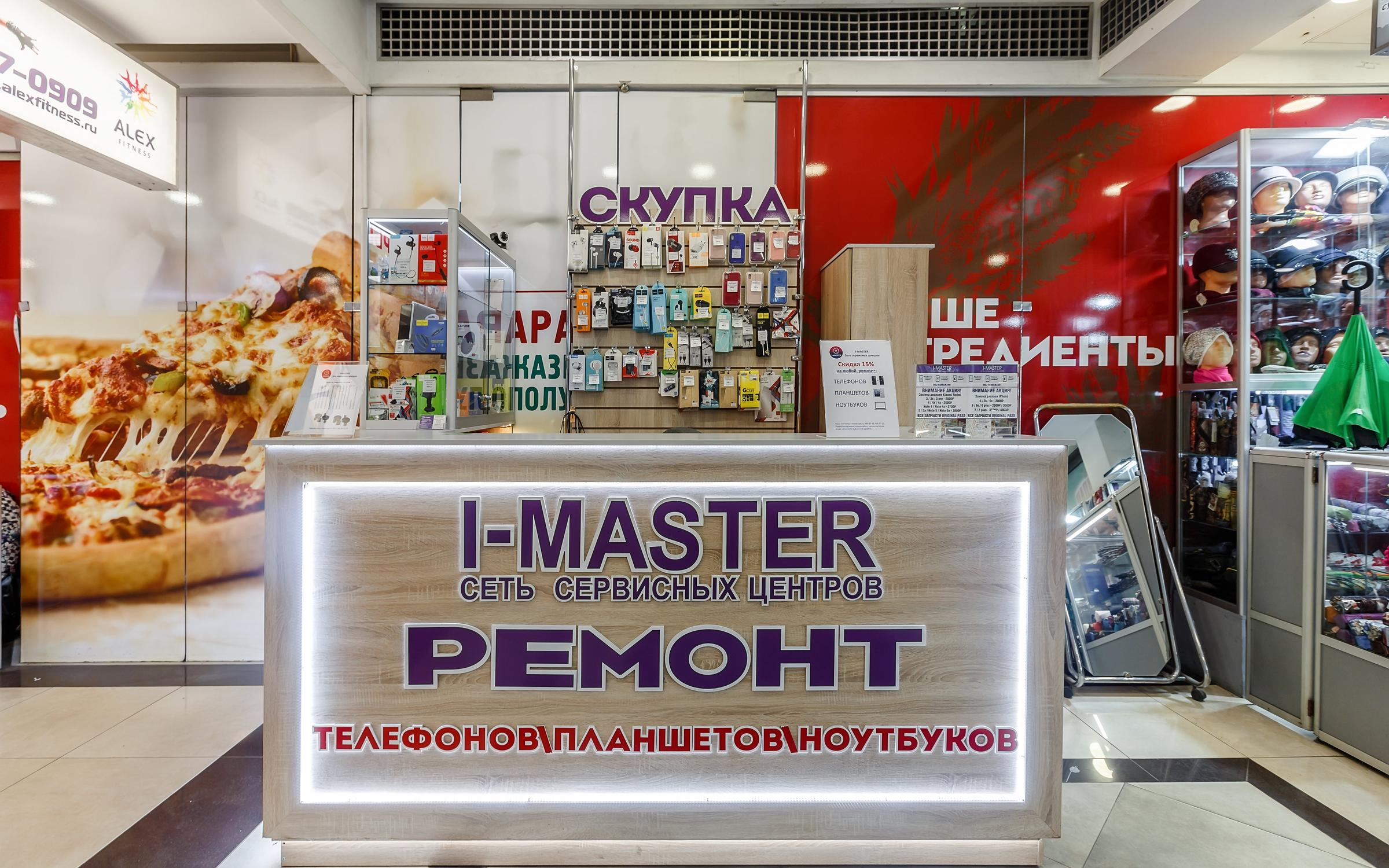 фотография Сервисного центра I-Master в ТЦ Платформа