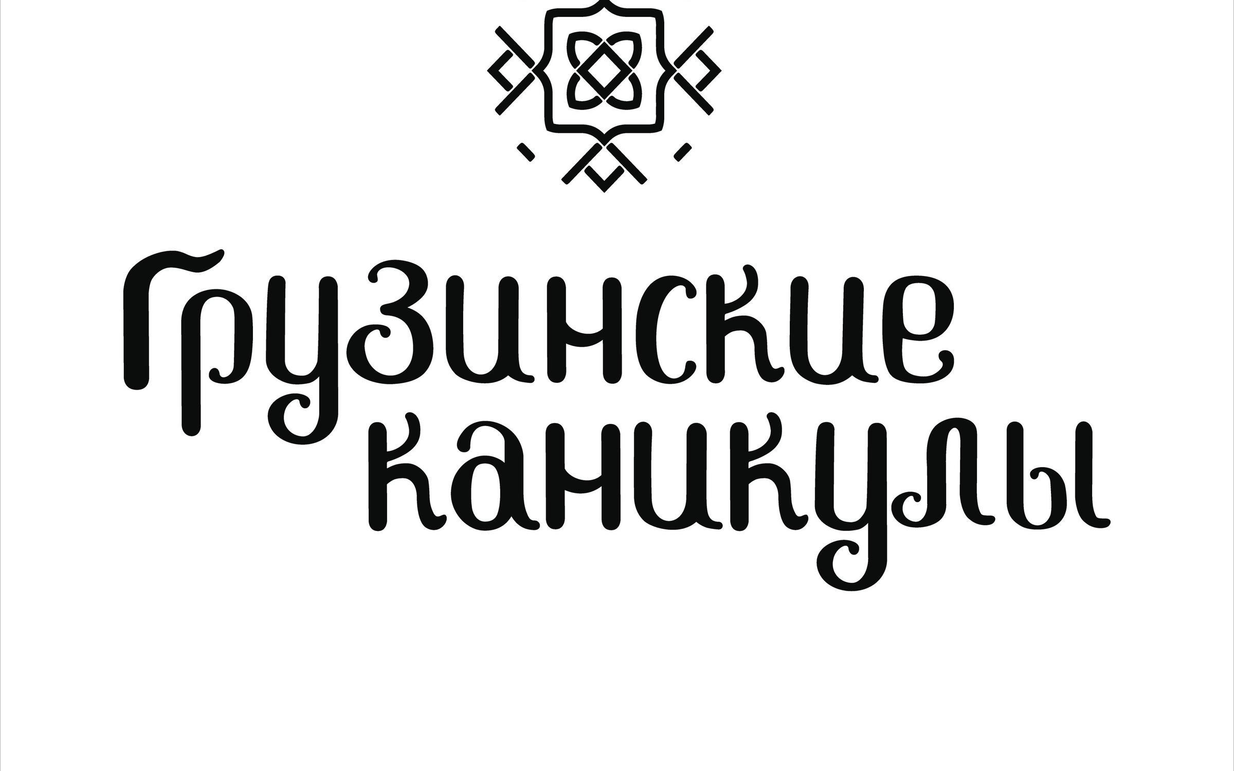 фотография Ресторана Грузинские каникулы в ТЦ РИО