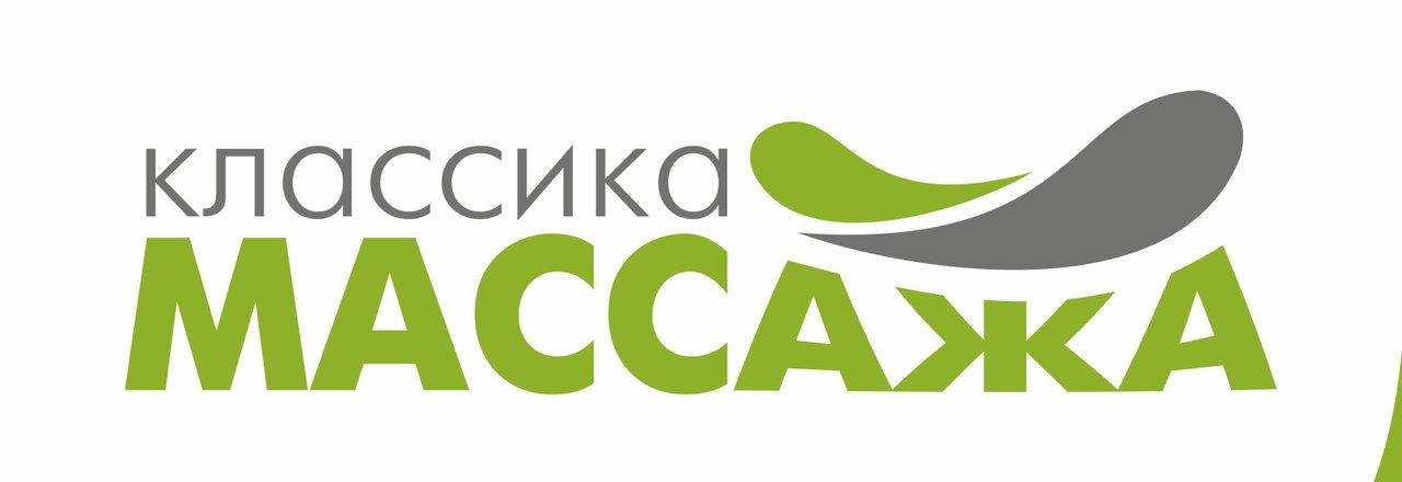 фотография Кабинета Классика Массажа на метро Рязанский проспект