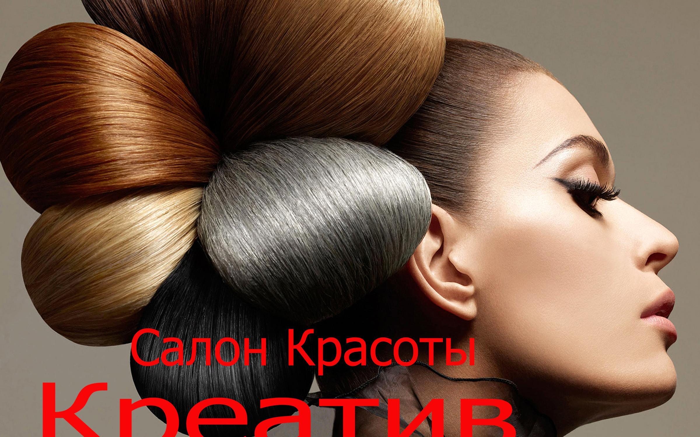 фотография Салона красоты Kreative на улице Социалистическая, 54А