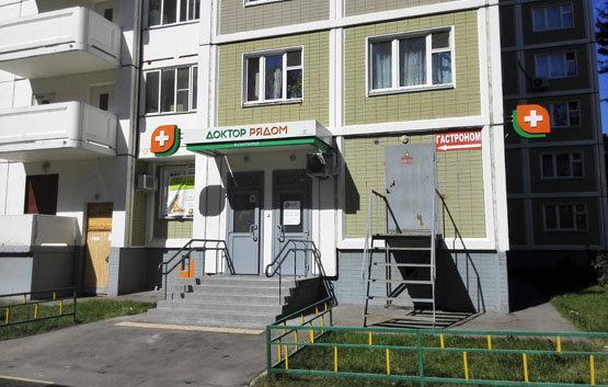 фотография Клиники Доктор рядом на улице Молодцова