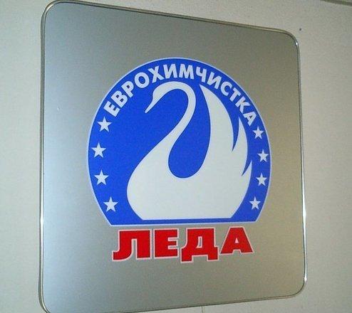 фотография Химчистки-прачечной Леда в Зеленограде в 16-м микрорайоне