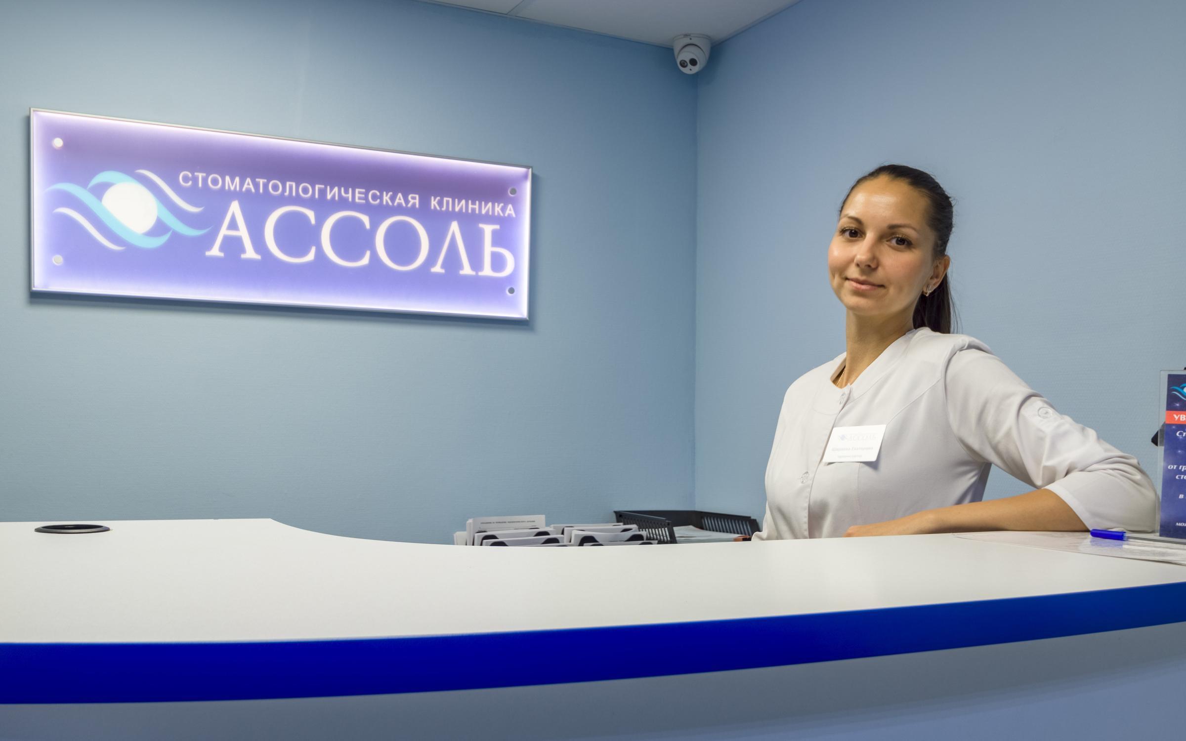 фотография Стоматологической клиники Ассоль в Сормовском районе