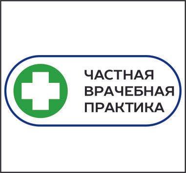 Фотогалерея - Медицинский центр Частная врачебная практика на Комсомольском проспекте