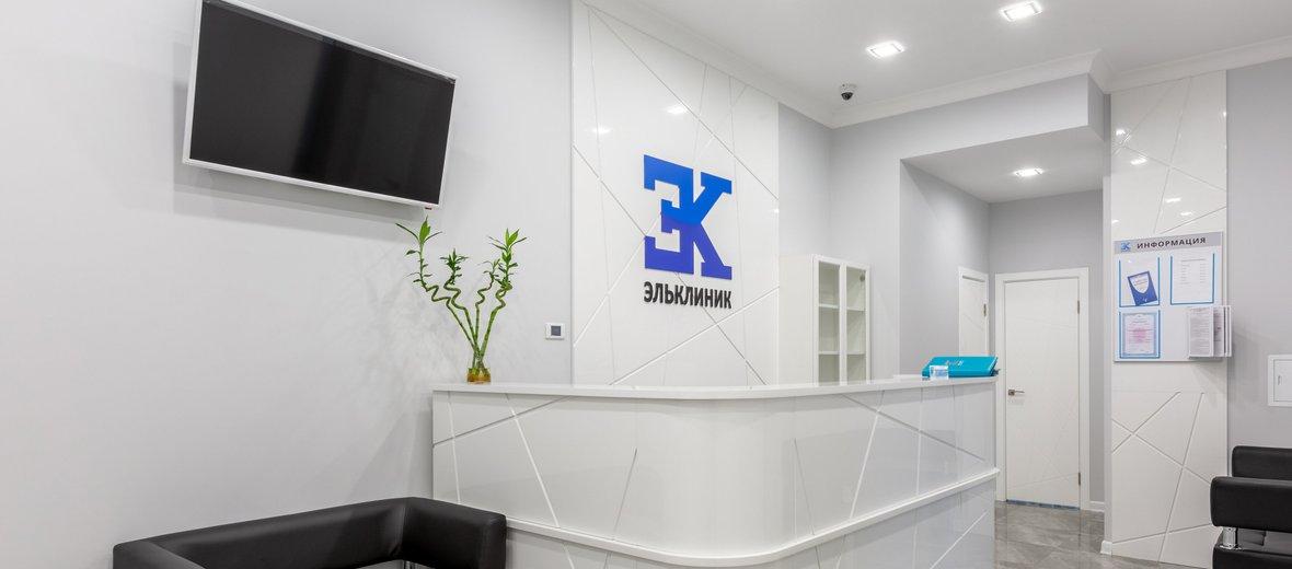Фотогалерея - ЭльКлиник, многопрофильные медицинские центры
