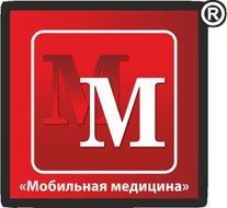 Медицинский центр Мобильная Медицина на улице Максима Горького