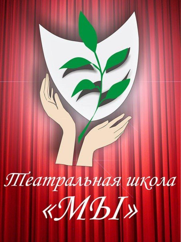 фотография Театральной школы МЫ на улице Нижегородской