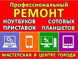 фотография Сервисного центра по ремонту смартфонов планшетов и ноутбуков на проспекте Карла Маркса, 17