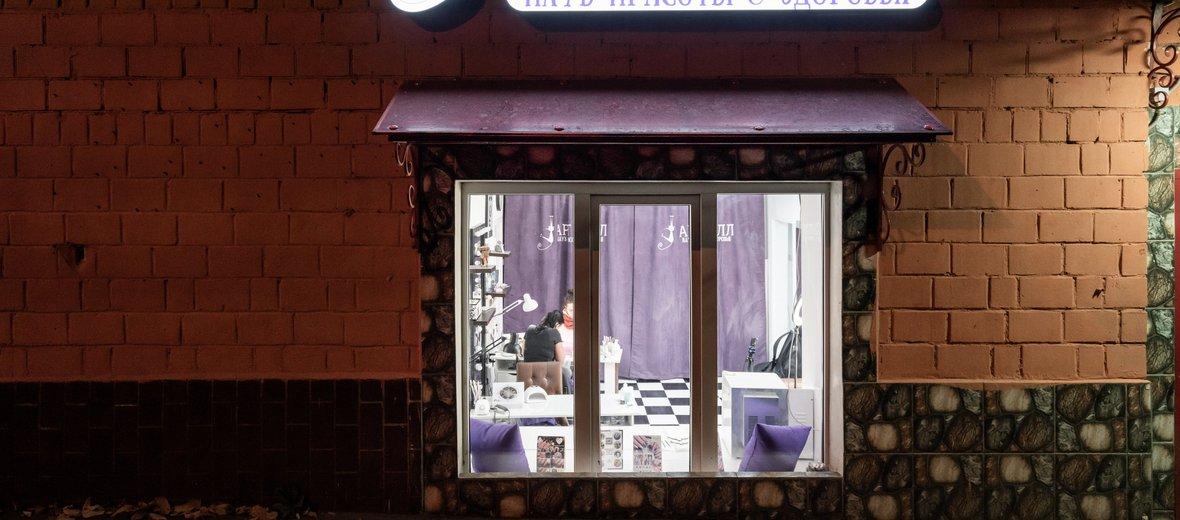Фотогалерея - Салон-клуб красоты и здоровья АРТ ХОЛЛ на улице Ибрагимова