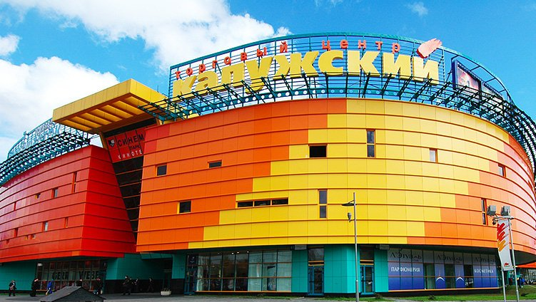 фотография ТЦ Калужский на метро Калужская