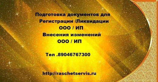 фотография Бухгалтерской компании Расчет Сервис на улице Гагарина